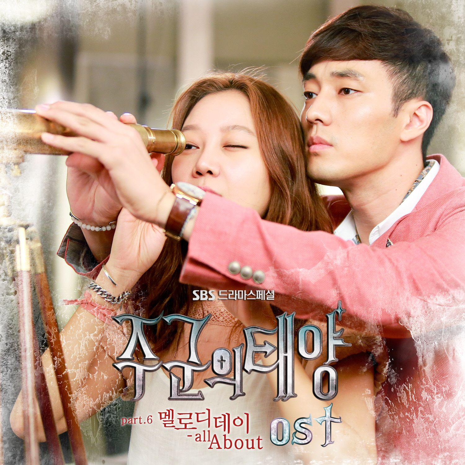 (Single) Melody Day - The Master's Sun OST Part.6